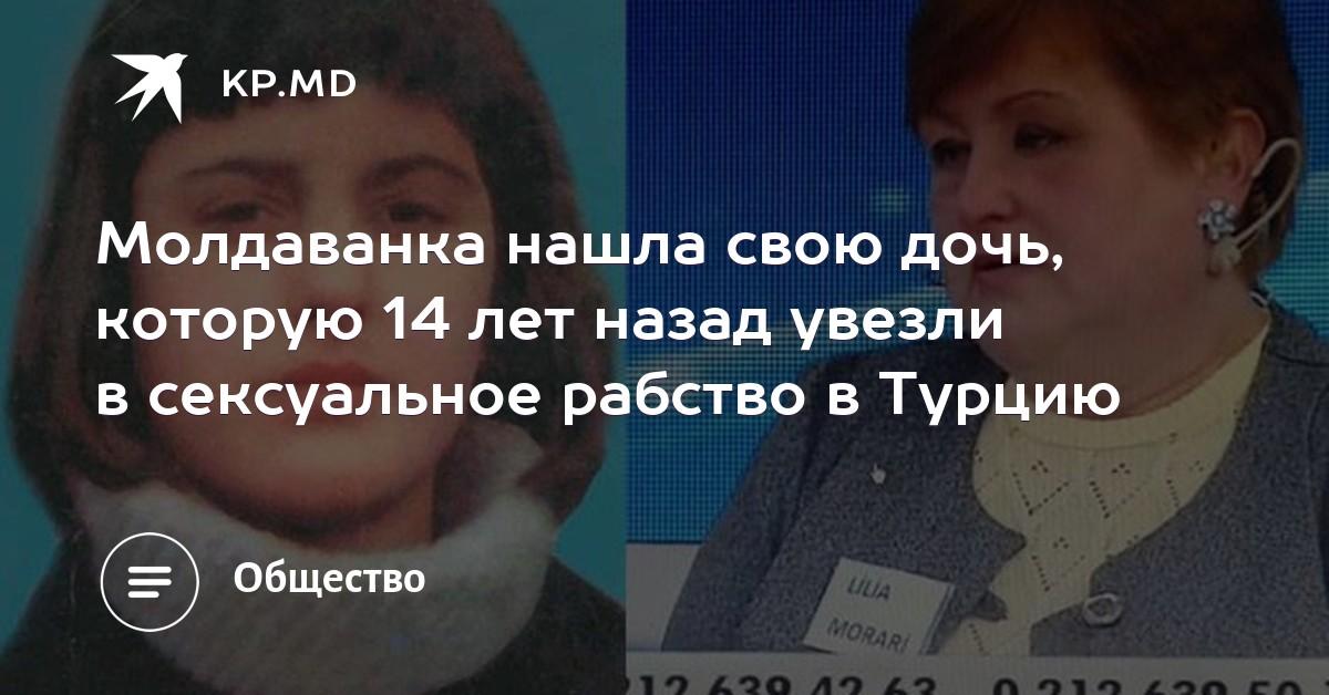 Русские девушки в сексуальном рабстве в турции смотреть онлайн