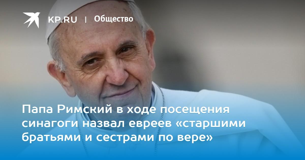 Папа Римский в ходе посещения синагоги назвал евреев «старшими братьями и сестрами по вере»