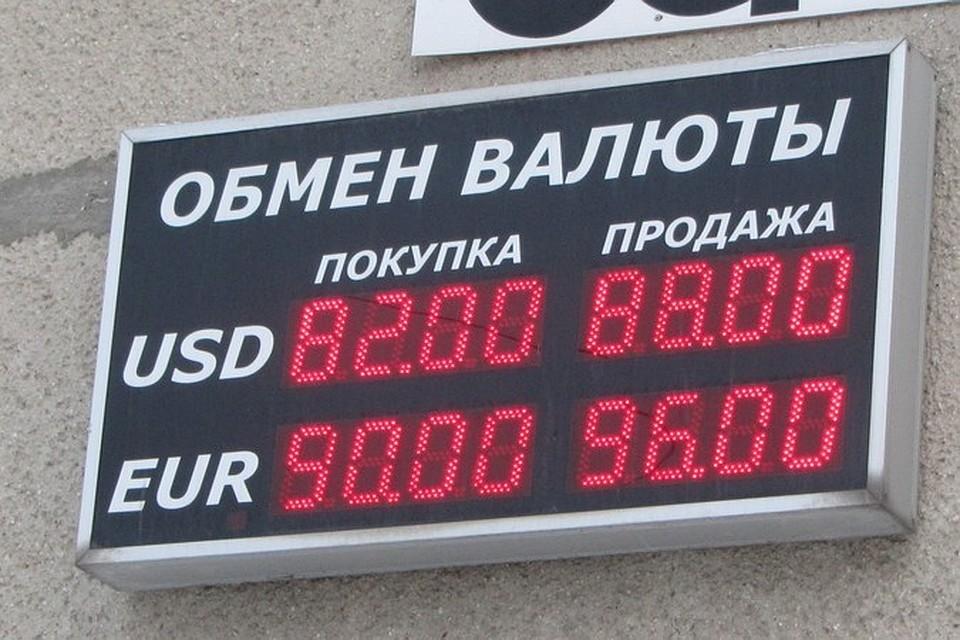 Покупка валюты липецк