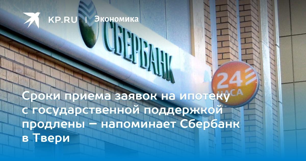сбербанк банк онлайн вход в личный кабинет регистрация