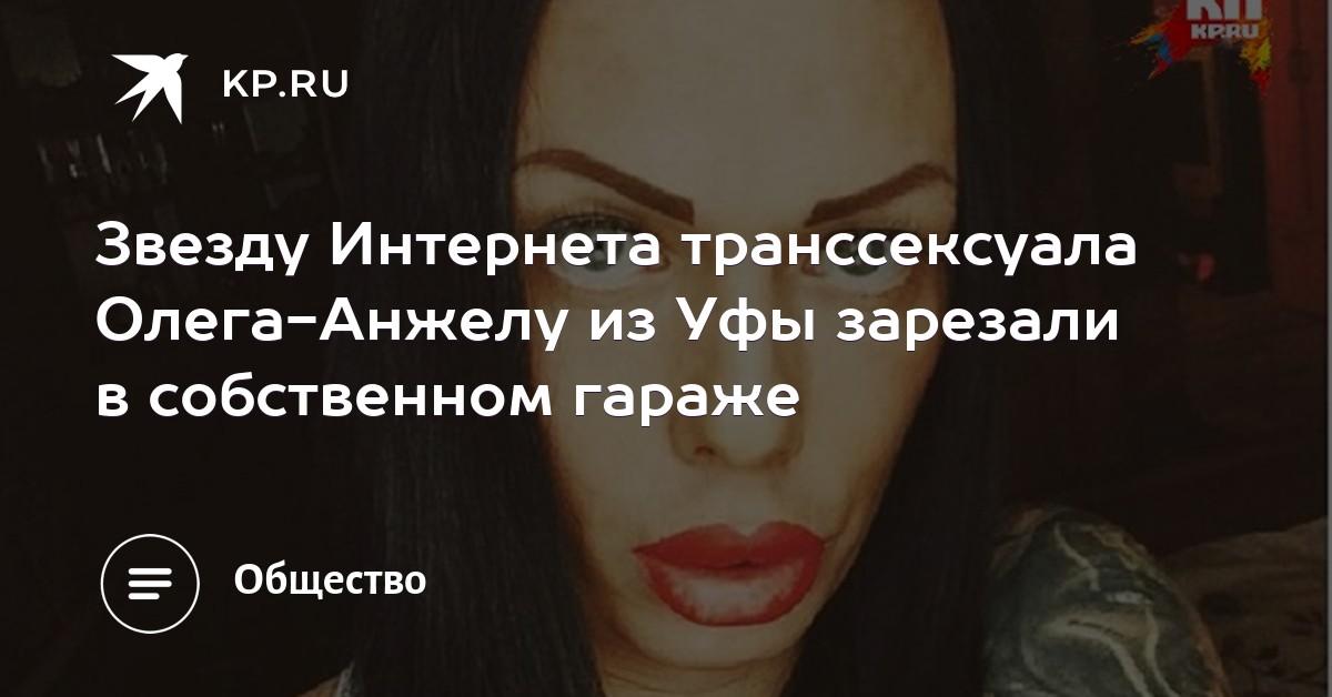 Ролик с участием транссексуала анжелы и башкирских полицейских