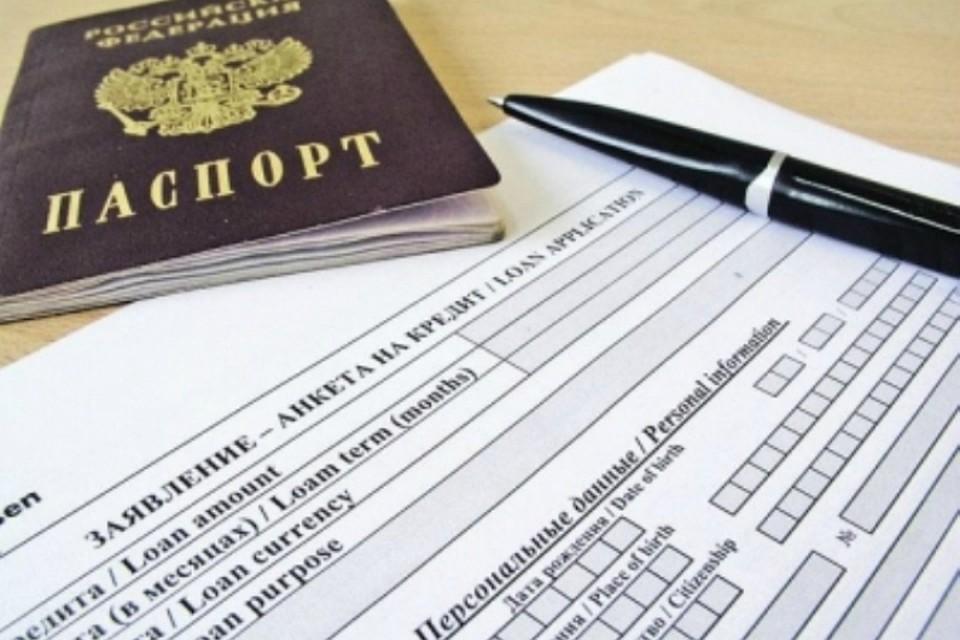 Левые паспорта для кредита
