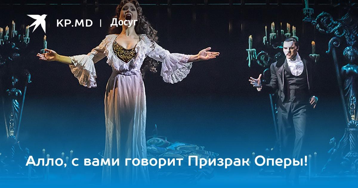 билеты на мюзикл призрак оперы в театре мдм