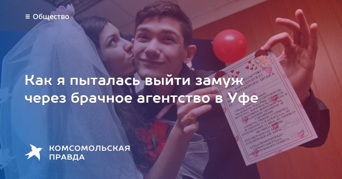 брачные агентства знакомств в уфе