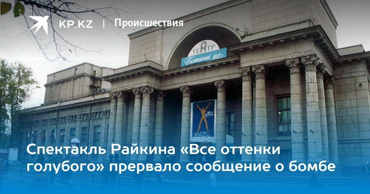fcc45b2299987 Спектакль Райкина «Все оттенки голубого» прервало сообщение о бомбе