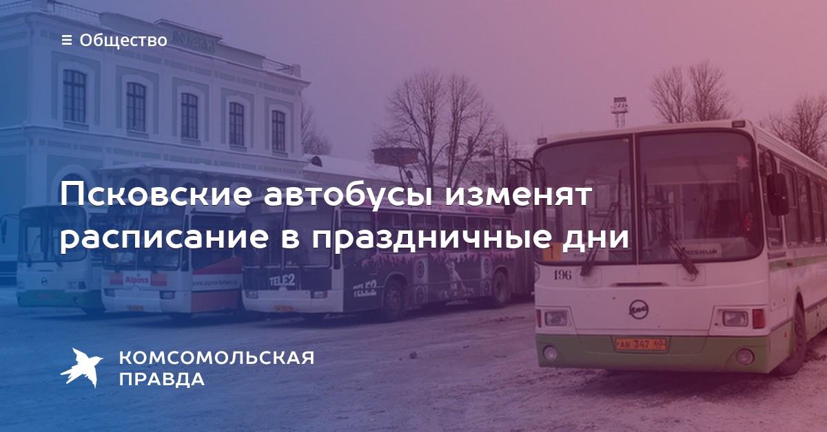 псковпассажиравтотранс расписание пригородных автобусов сегодня России