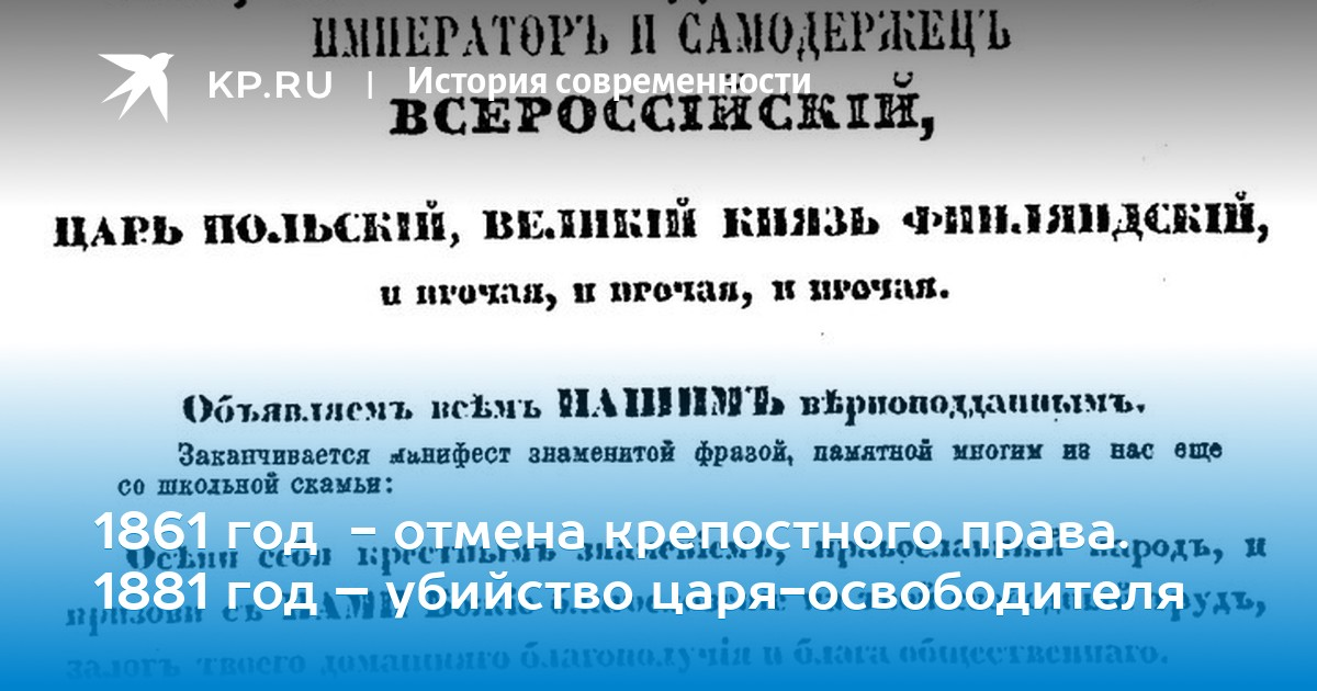34348ff9243f 1861 год - отмена крепостного права. 1881 год – убийство царя-освободителя