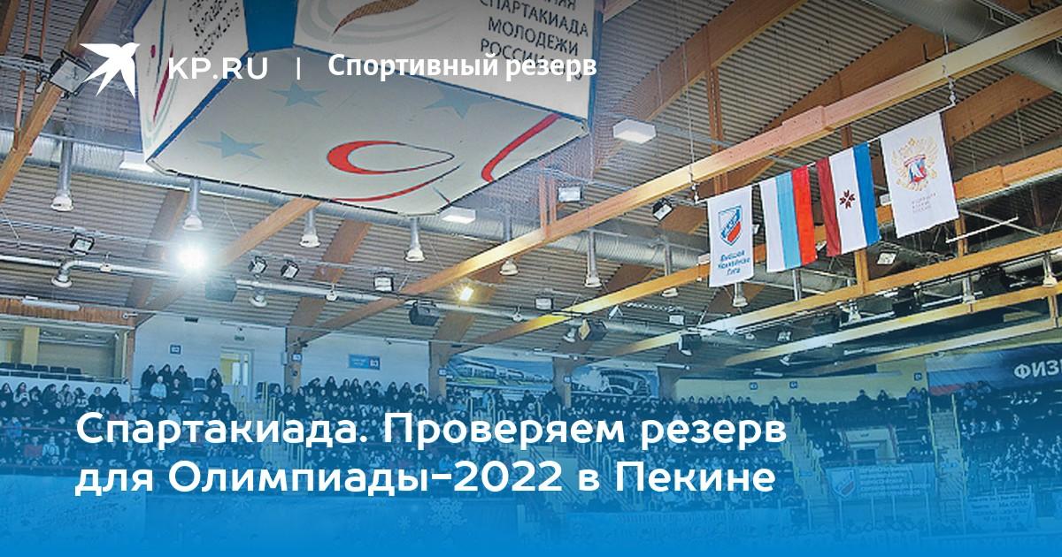 a20574ee6323 Спартакиада. Проверяем резерв для Олимпиады-2022 в Пекине
