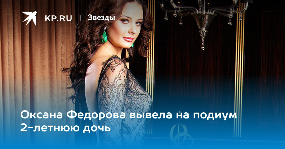 Оксана Федорова вывела на подиум 2-летнюю дочь