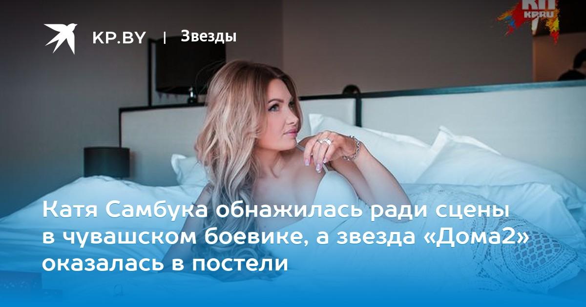 Катя самбука видео в беларусии