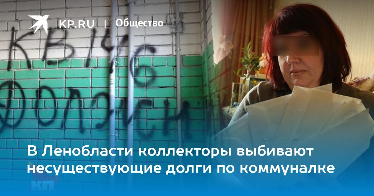 Коллекторы по долгам с инвестиционных компаний москва арест счета приставами что делать
