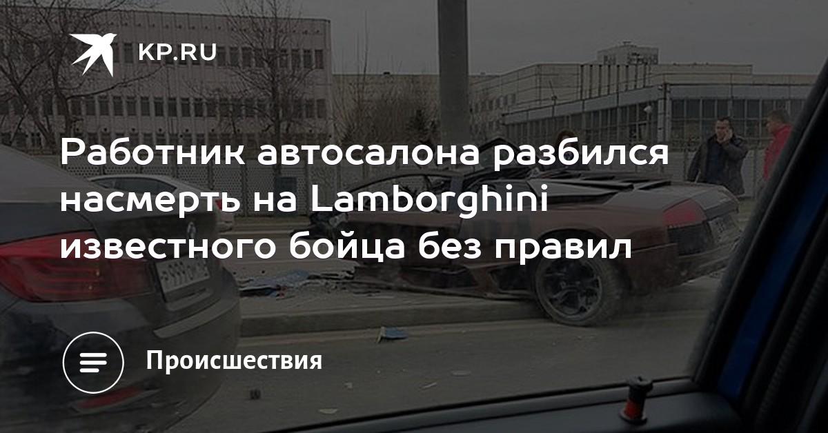 в иркутске разбился ламборджини