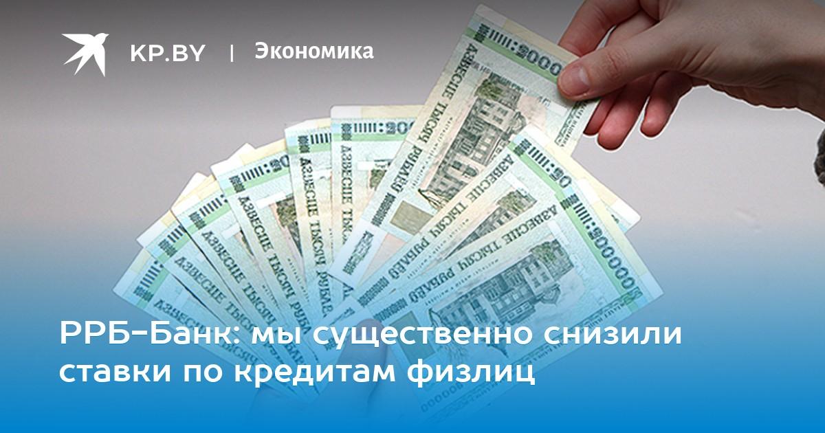 Www rrb by информация о кредите