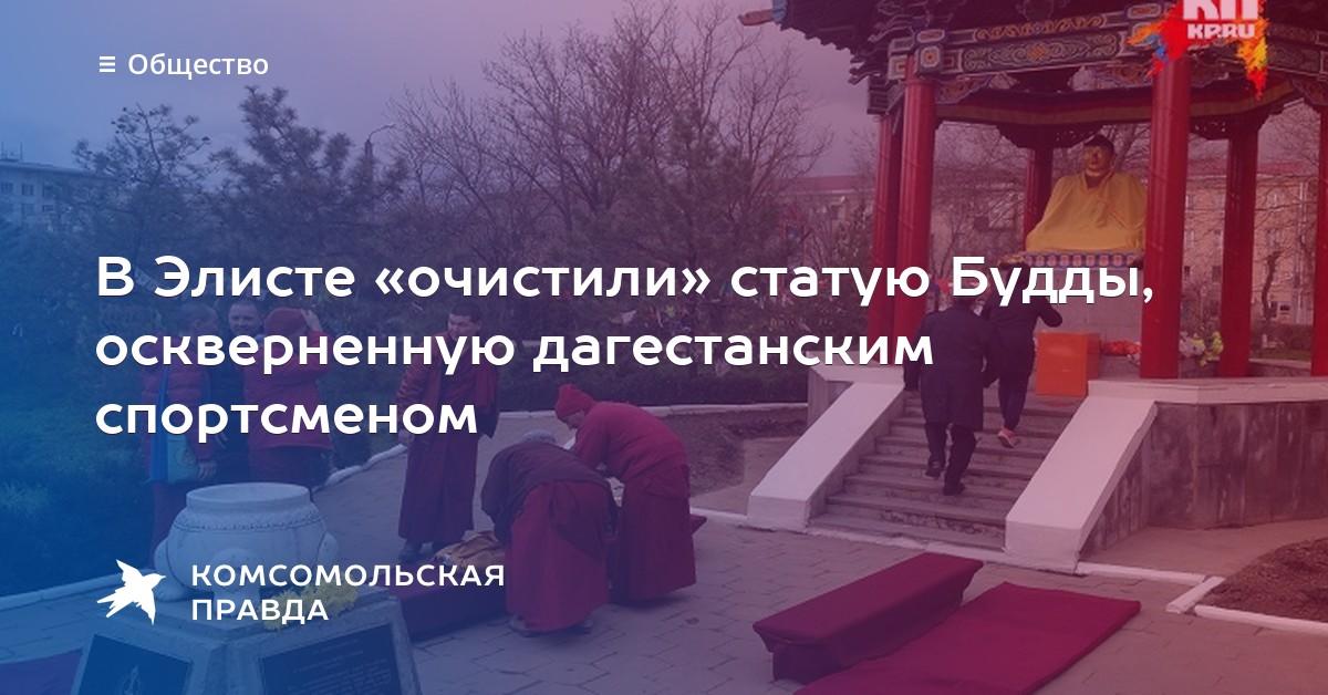 вычислить видео осквернения статуи будды в элисте подушка уже