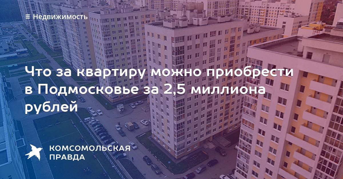 купить квартиру за 1000000 рублей в подмосковье ступицы Опель Зафира
