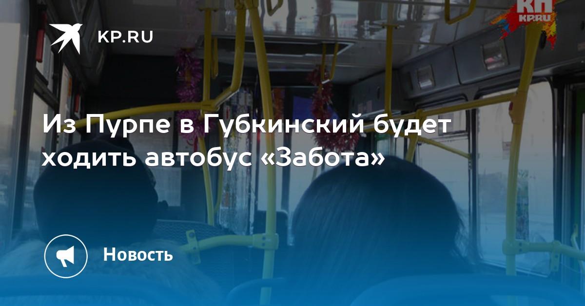 расписание автобусов пурпе кс-02
