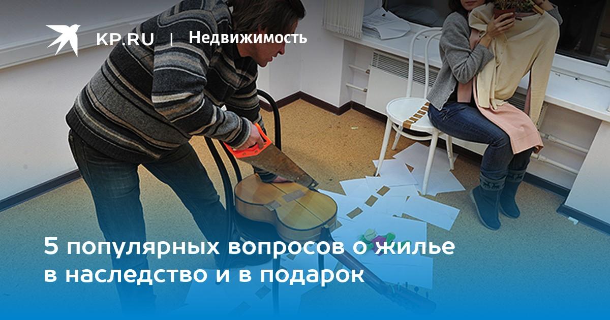 Если дом введен в эксплуатацию можно поменять квартиру на другую