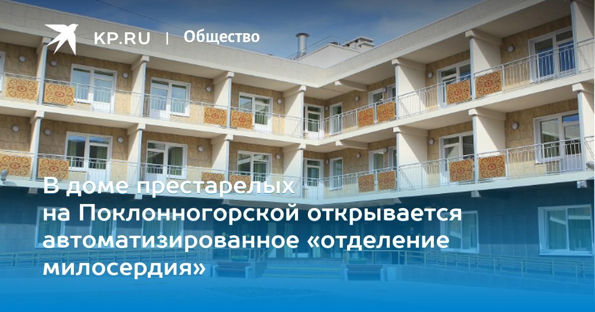 Дом престарелых на поклонногорской видео пансионаты свердловской области для душевнобольных