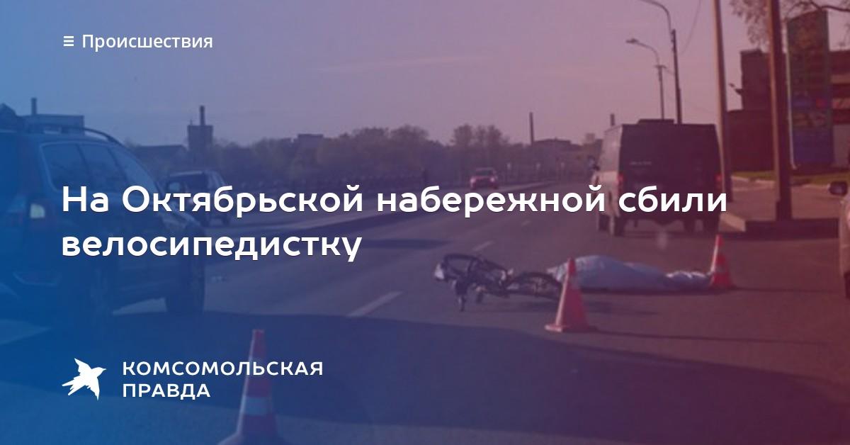 номер омм октябрьская набережная сбили велосипедистку санкт петербург популярностью пользуются