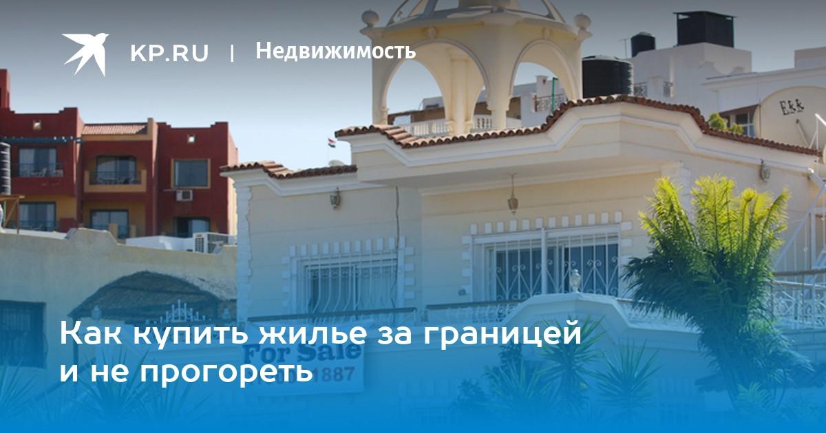 1e6512422414c Как купить жилье за границей и не прогореть