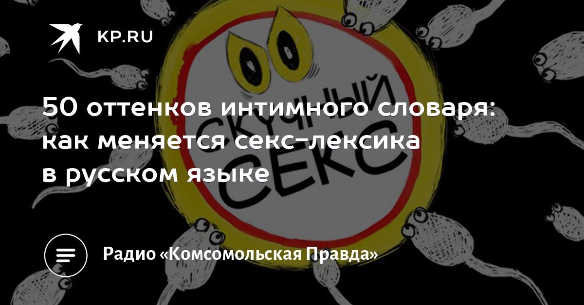 Секс инструктор на русском языке на телефон