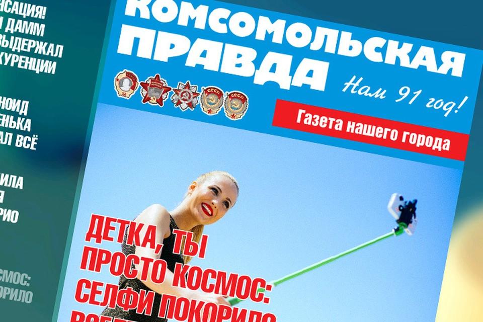 Хэштег «Я на обложке КП» вошел в топ «ВКонтакте»