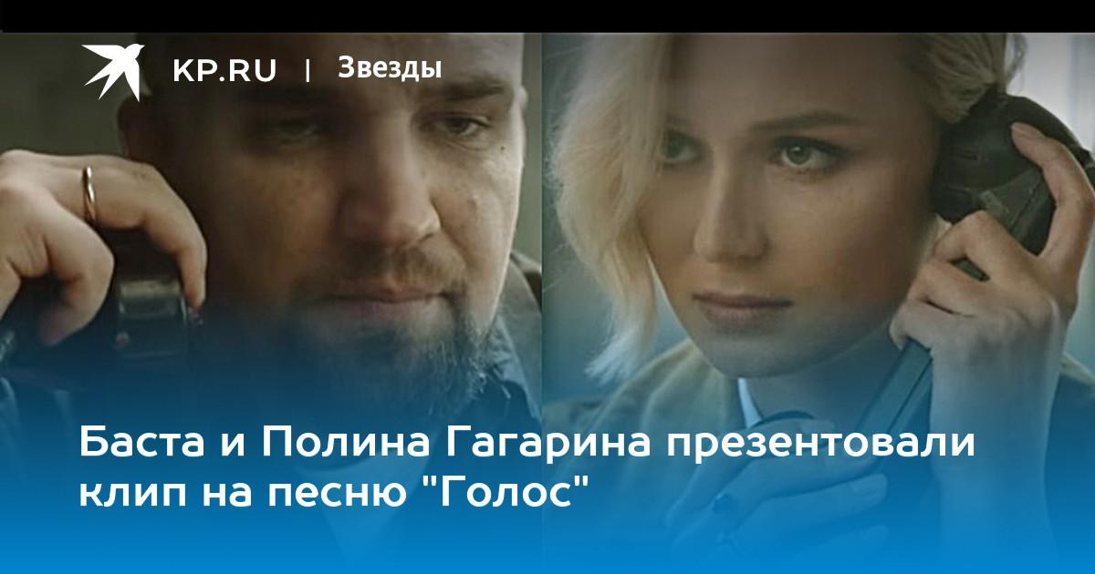 e16e8c5b3 Баста и Полина Гагарина презентовали клип на песню