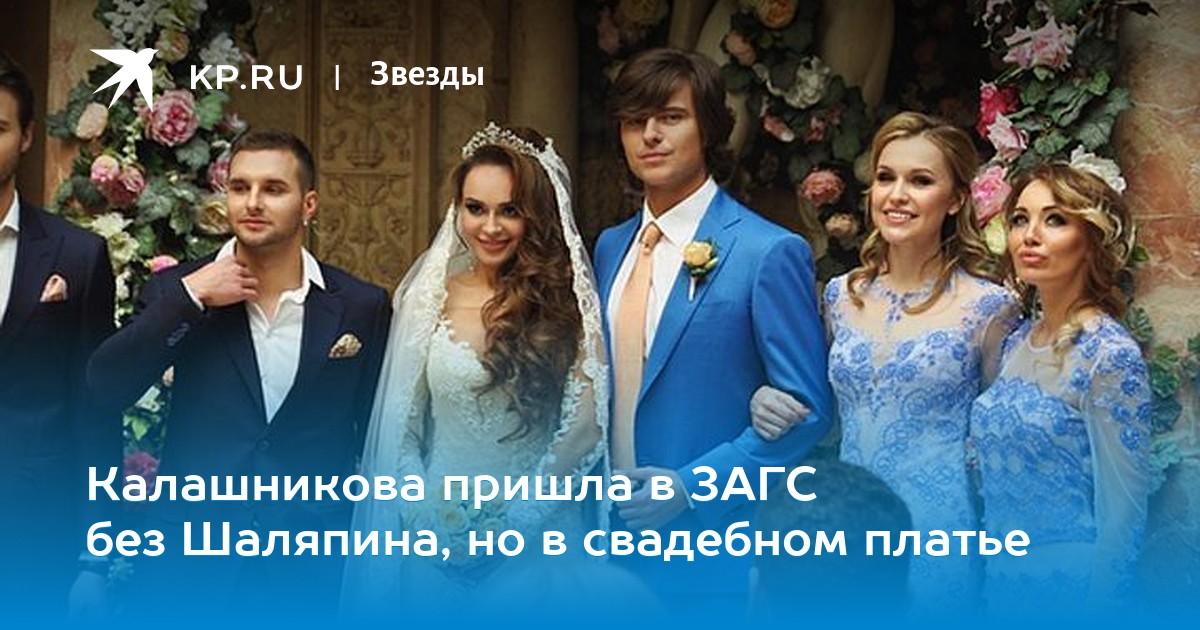 2c1d6351007 Калашникова пришла в ЗАГС без Шаляпина