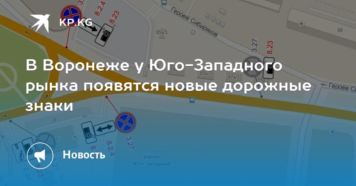 cc8ffd2c7ef7 В Воронеже у Юго-Западного рынка появятся новые дорожные знаки