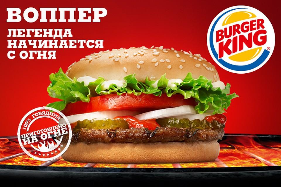 Скачать burger king на компьютер бесплатно