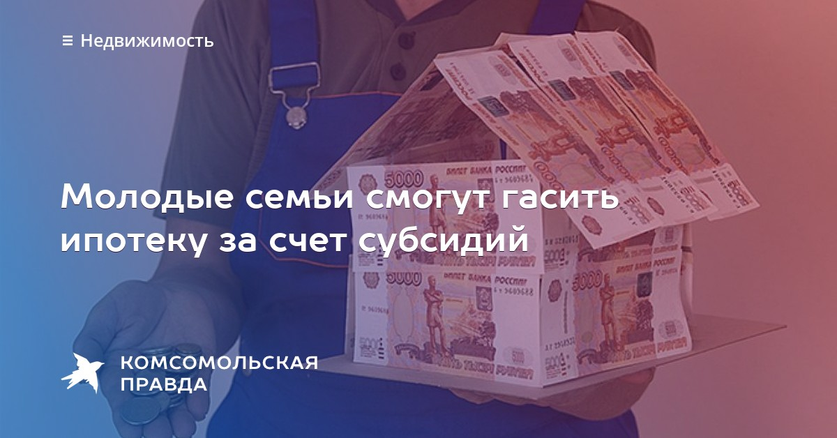 всего программа молодая семья ипотеки в россии хотя