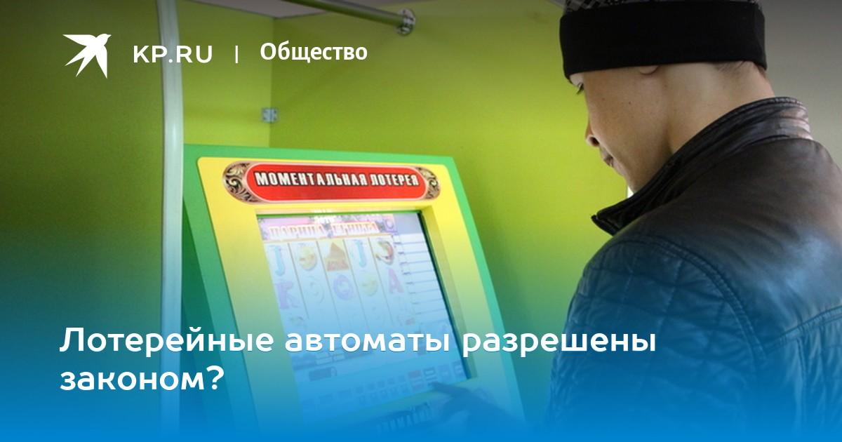 игровые законно ли автоматы находящимся доме устанавливать в в магазине