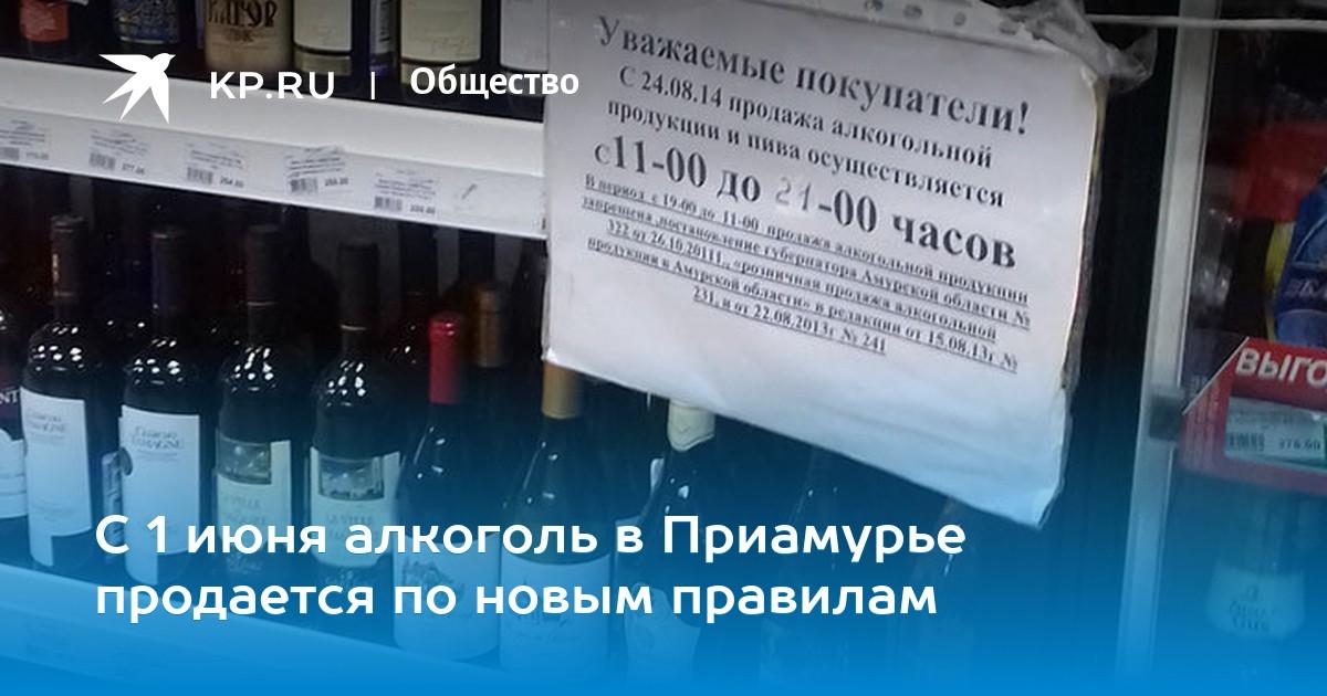 1 июня можно ли продавать алкоголь