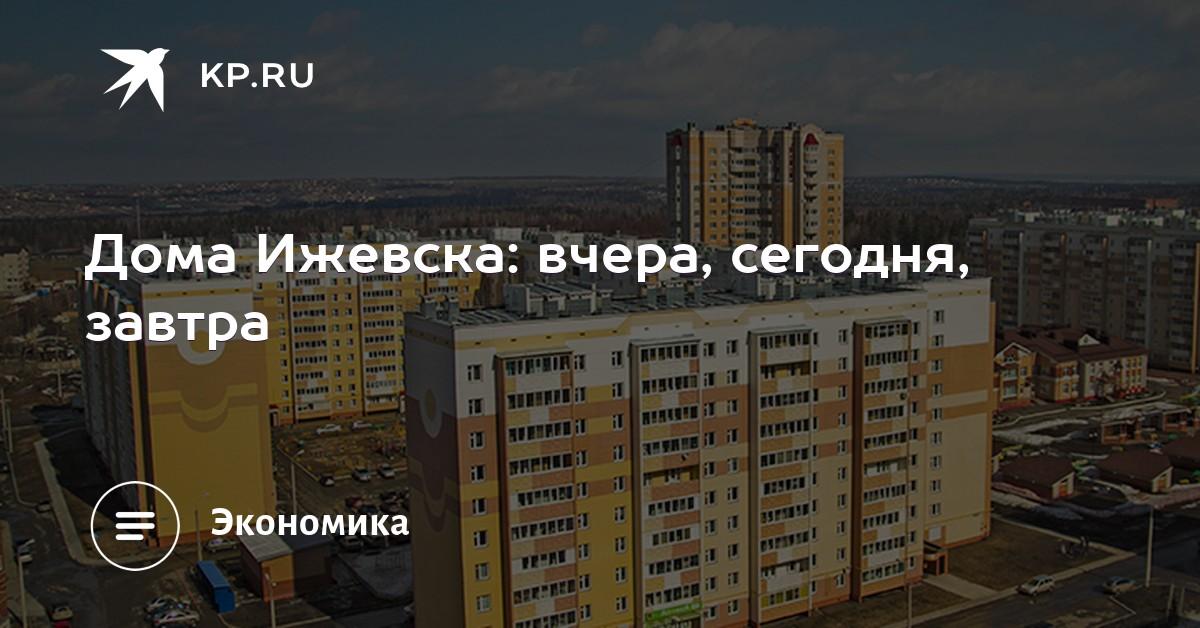 РусИжевсктрест строительная компания щебень сатка цена
