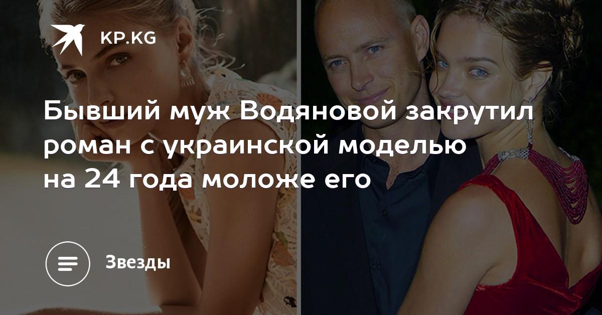 Водянова за сексуальность и чистоту свои образов facebook