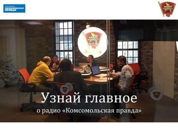 Рекламодателям Радио «Комсомольская правда»