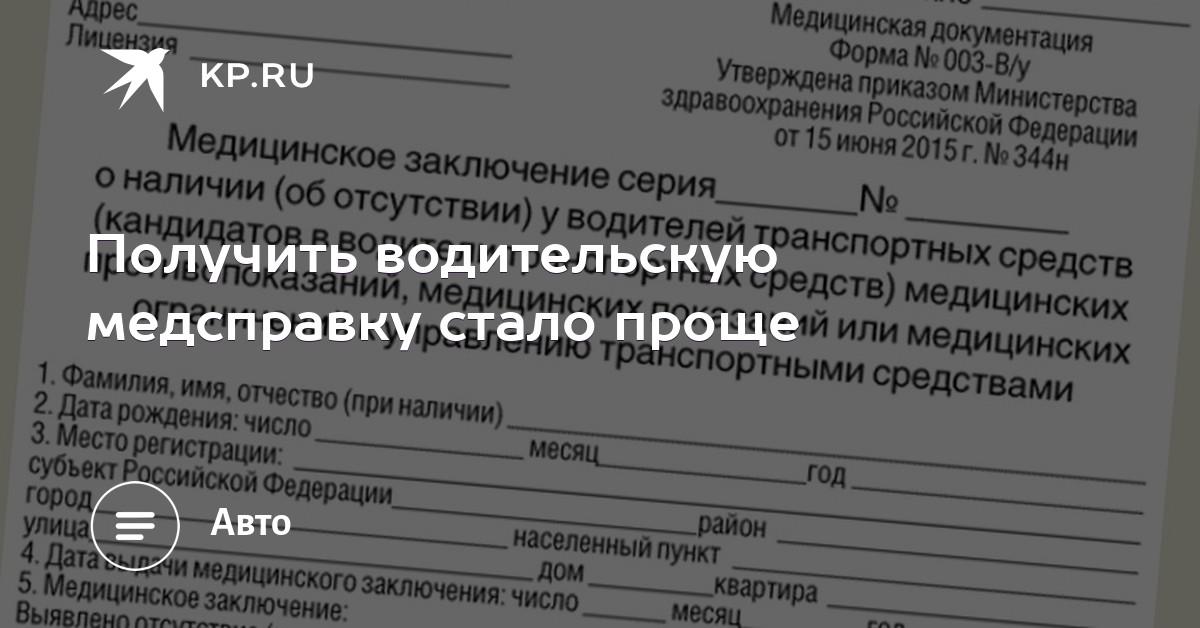 Автомобильная медицинская справка в барнауле санкт-петербургская медицинская академия последипломного образования кафедра репродуктивн