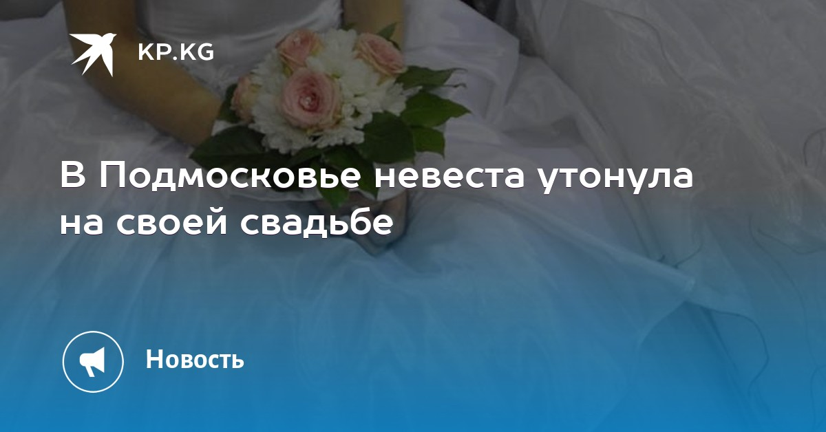 множество фото утонувшей невесты в подмосковье киллеров чаще