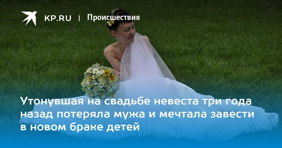 Елена демина которая утонула фото свадьбы
