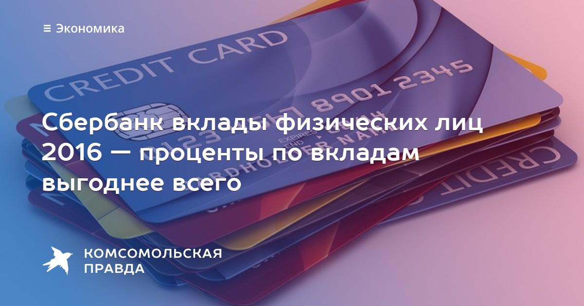 онлайн запрос депозит сбербанка для физических лиц ещё скажу: дешёвая