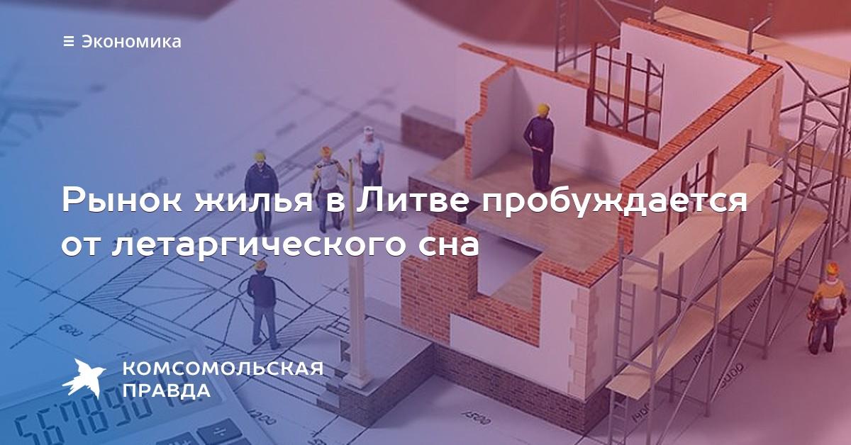 кредиты на постройку жилья в литве меню возврата заводским