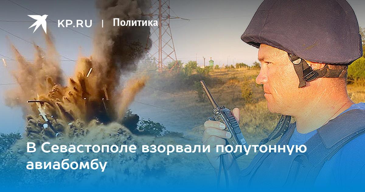 В Севастополе взорвали полутонную авиабомбу