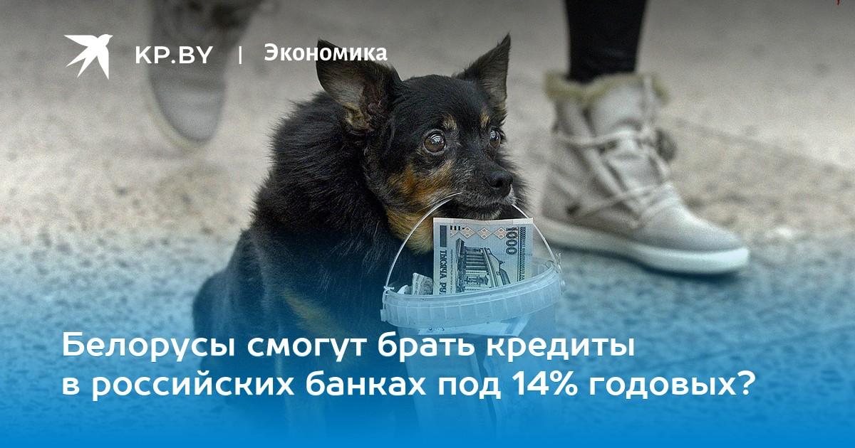 Можно белорусам взять кредит в москве