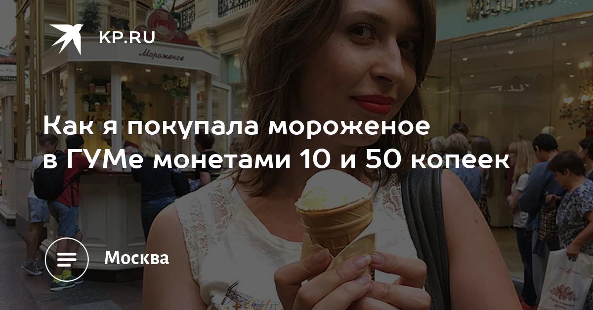 Толстушка ест мороженое на фото 4