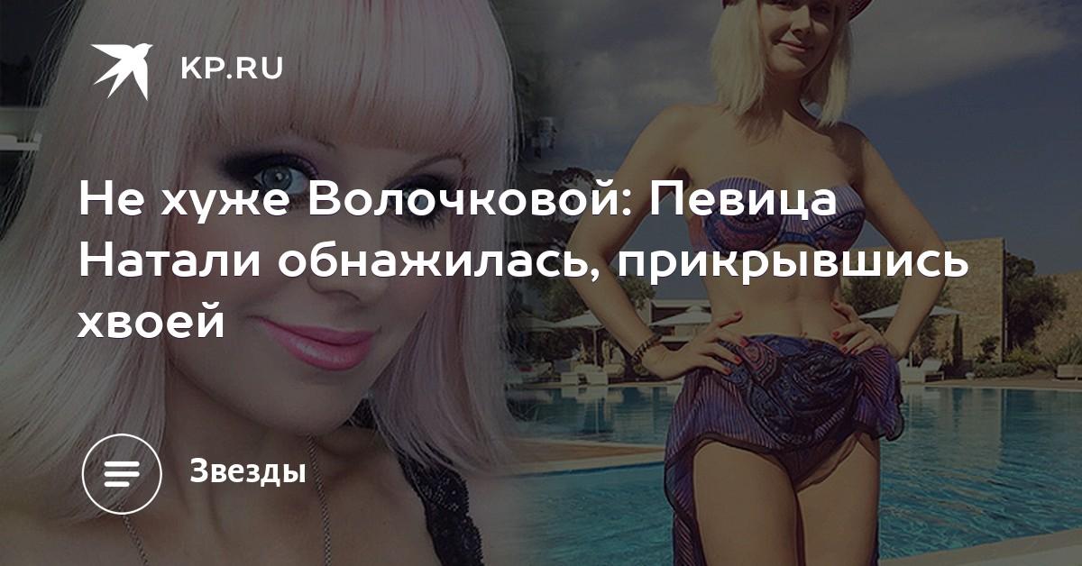 Порно ролик натали все, фото девушек раком на каблуках во время секса