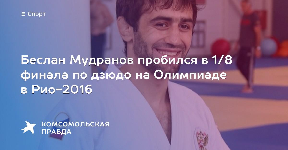 Выгодный курс дзюдо олимпиада 2016 трансляция мудранов тему