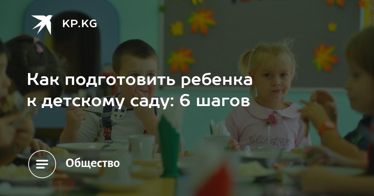 52a91d5c6ee5 Как подготовить ребенка к детскому саду: 6 шагов