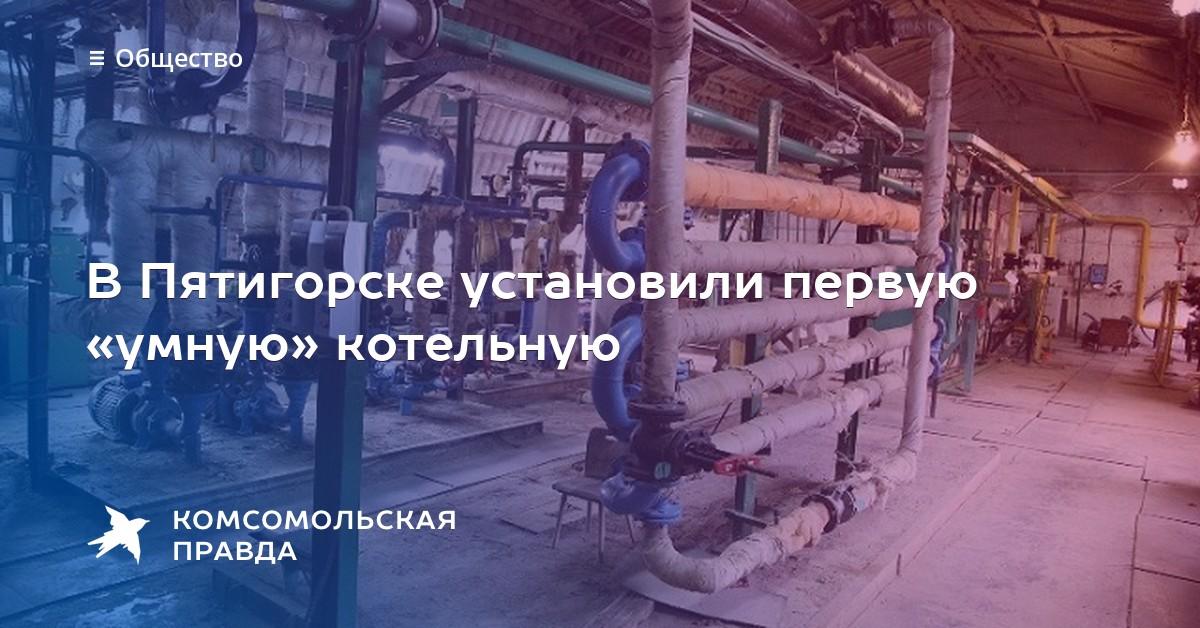 Умная котельная заработает в новый отопительный сезон в Пятигорске
