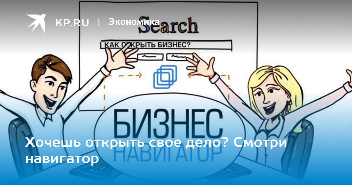 Свое дело t открыть бизнес идеи украины