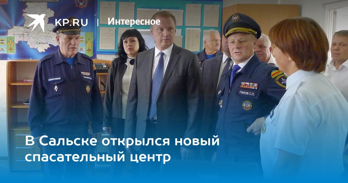 Взять кредит в городе сальск кредит по паспорту без справок онлайн заявка